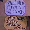 少年倶楽部収録*20170313
