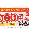Gポイント新規登録キャンペーン!9月は10000円相当がもらえる!