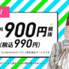 LINEMOは税込990円だけど、ソフトバンクユーザー以外は注意が必要なわけは?