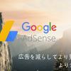 Googleアドセンスの広告を減らしてサイトを見やすくしたら単価が上がった