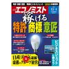 【ブックレビュー】話題の本・週刊エコノミスト2018.12.4