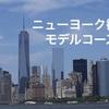 【2020年版】(前編)4泊5日 ニューヨーク(マンハッタン)観光のモデルコース