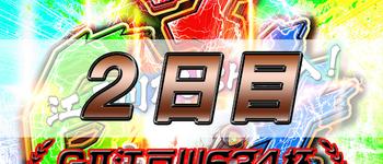 【2日目】G2江戸川634杯 モーターボート大賞【当たる競艇予想】得点率・順位を大公開!