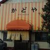 お食事の店 かどや/石狩郡当別町
