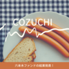 COZUCHI六本木ファンドの結果発表