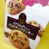 チョコチップクッキーが好きなのです。ミスターイトウの。