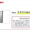 いつ入荷?クラウドWiFi東京が届かない?コロナウイルスで発送が遅延。U2s端末