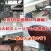 (必見)呉の大和ミュージアムを一人で満喫する方法はこれを見ればいい!!