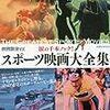 映画秘宝EX涙の千本ノック! スポーツ映画大全集
