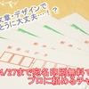 4/27㈭まで期間限定!転勤・引越の挨拶文の宛名印刷が無料キャンペーン中♪