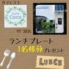 出産お祝いプロジェクト協賛店紹介「Cafe Coco」