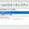Mac OSの復元について