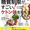 スーパードクターズ! いま、糖質制限がすごい! ケトン体生活のススメ (ぴあMOOK)2017/4/3