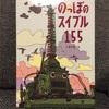 【絵本レビュー】いつまでも読み聞かせたい『のっぽのスイブル155』(こもりまこと)