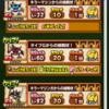 【星ドラ】キラーマジンガ軍団からの挑戦状(2017/01/21〜)