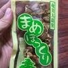 シンプルだけど美味しい西郷松本舗の「まめぼっくり」