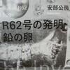 秋の夜長に読みたい安部公房。「R62号の発明・鉛の卵」はいかが?