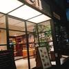 上島珈琲店No.11・凄くオシァレな上島珈琲店‼️UCCの本社が近い御成門にあります😊✨