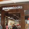 Amazonのリアル店舗「Amazon books」に行ってきた!