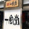 博多一風堂 広島袋町店(中区)博多細つけ麺