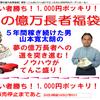山本貫太郎氏の【夢の億万長者福袋】を購入してみました。最悪。。。