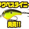 【シマノ】スピニングタックルで使用出来るクランクベイト「バンタム マクベスタイニー」発売!