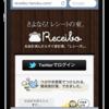 #receibo iPhoneでのレシート管理やら家計簿はReceiboが便利