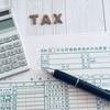 個人事業主が確定申告を税理士に依頼するときの費用相場・税理士選びのポイント