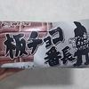 神戸屋の板チョコ番長は、粉砂糖に揚げパンという最強の組み合わせで美味しい!