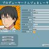 012:プロデューサーさんジェネレータ