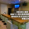 【宿泊前に確認!】SMAP5人旅の温泉旅館で聖地巡礼をするあなた!準備はOK?