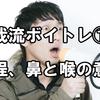【我流ボイトレ①】音程、鼻と喉の意識
