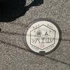 大山崎町・マンホールの記憶・28…