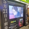 NewDays × 劇場版「機動戦士ガンダム 閃光のハサウェイ」 店舗ジャック