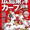 今日のカープ本:『広島東洋カープ読本2018 (洋泉社MOOK) 』