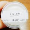 LawsonUchicafé★クラッシクプリン★食べてみた!!