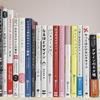 グラフィックデザインの練習をするための本の選び方