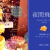 川崎日航ホテル【夜間飛行】チーズスイーツブッフェ 6月