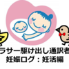 アラサー駆け出し通訳者の妊娠ログ①(妊活編)