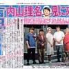 CACTUS FLOWER 新聞記事