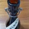 オガタマ酒造「秘蔵の酒 蛮酒の杯」