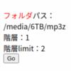 PHP 再帰関数その4