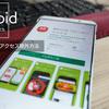 アプリで簡単Androidスマホから自分のアクセスを除外する方法 Google Analytics