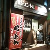 【ラーメン】ジェントル麺倶楽部
