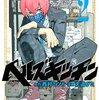 ヘルズキッチン(2) (月刊少年ライバルコミックス) / 西村ミツル, 天道グミ (asin:B00A2MD1A2)