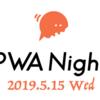 できるところから始めようPWA / PWA Night vol.4参加レポート