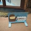 【三重県伊勢市】GWにオススメしたかった…コロナ時代にソーシャルディスタンスガン無視の水族館に行ったお話