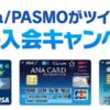 【11/30まで】ソラチカカードの入会キャンペーンがはじまりました!+追加キャンペーン!!!