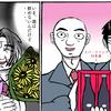 『ある山下テツローの場合』→第23話