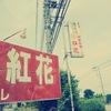 暑い夏にはガッツリ中華、つくばみらいの「紅花」でデカ盛りホイコーロー定食